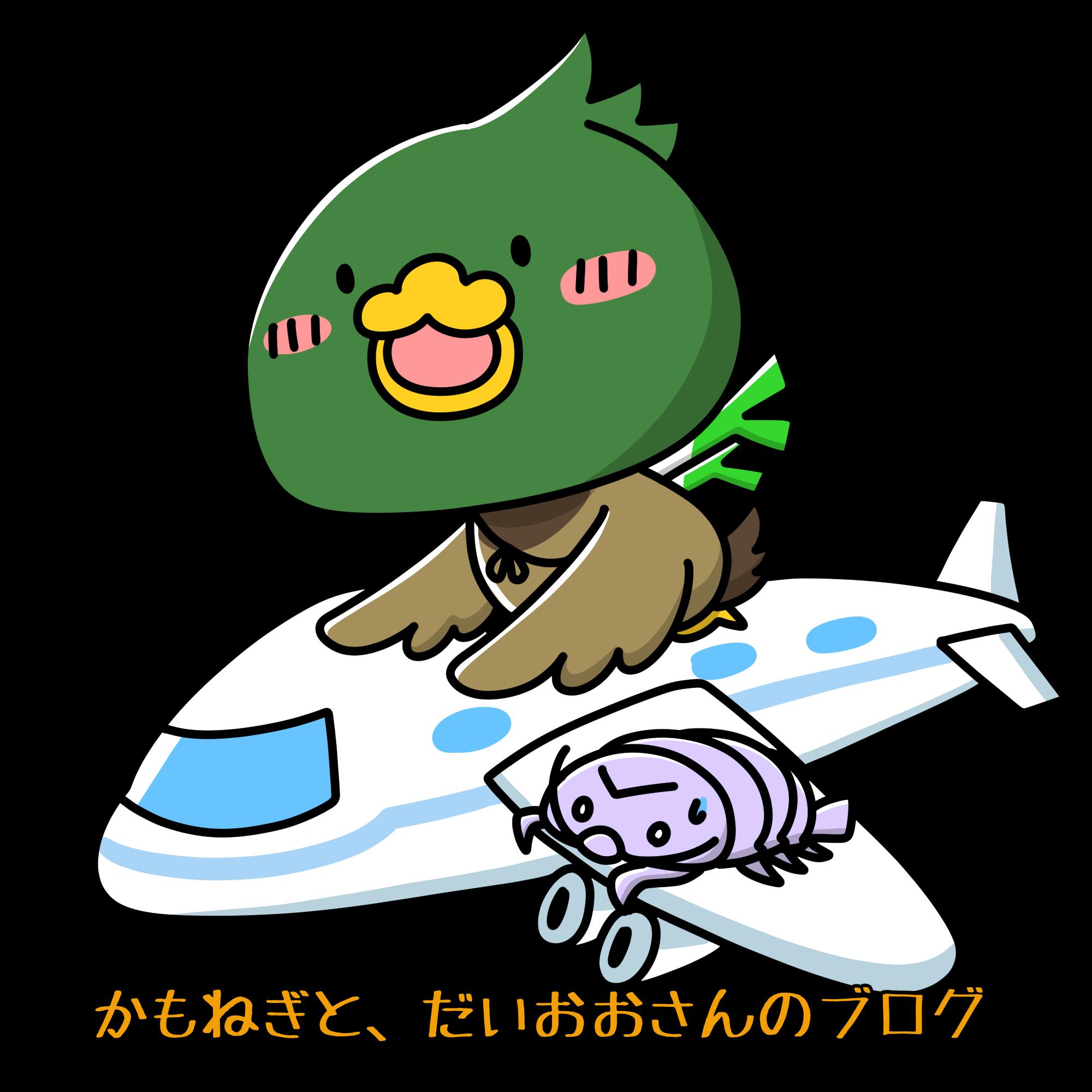 かもねぎ と だいおおさん のブログ   The blog of Kamonegi and Daioosan
